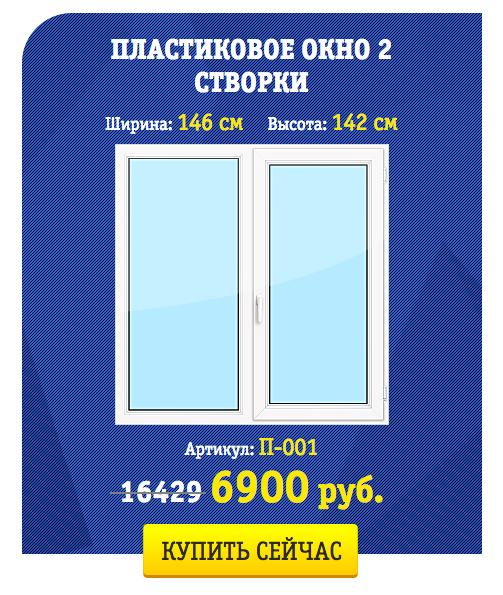 недорогие пластиковые окна в подольске цены